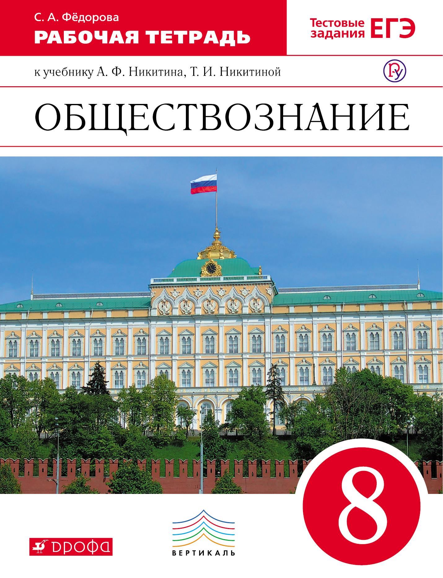 Обществознание. 8 класс. Рабочая тетрадь. от book24.ru