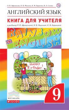 Английский язык. 9 класс. Книга для учителя