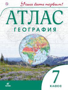 География. 7 класс. Атлас. (Учись быть первым!)(ДИК) НОВЫЙ. ФГОС