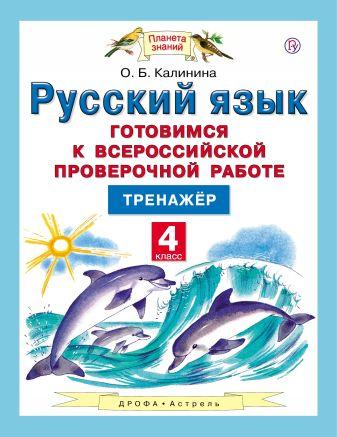 Калинина О.Б. - Русский язык. Готовимся к Всероссийской проверочной работе. 4 класс. Тренажёр обложка книги