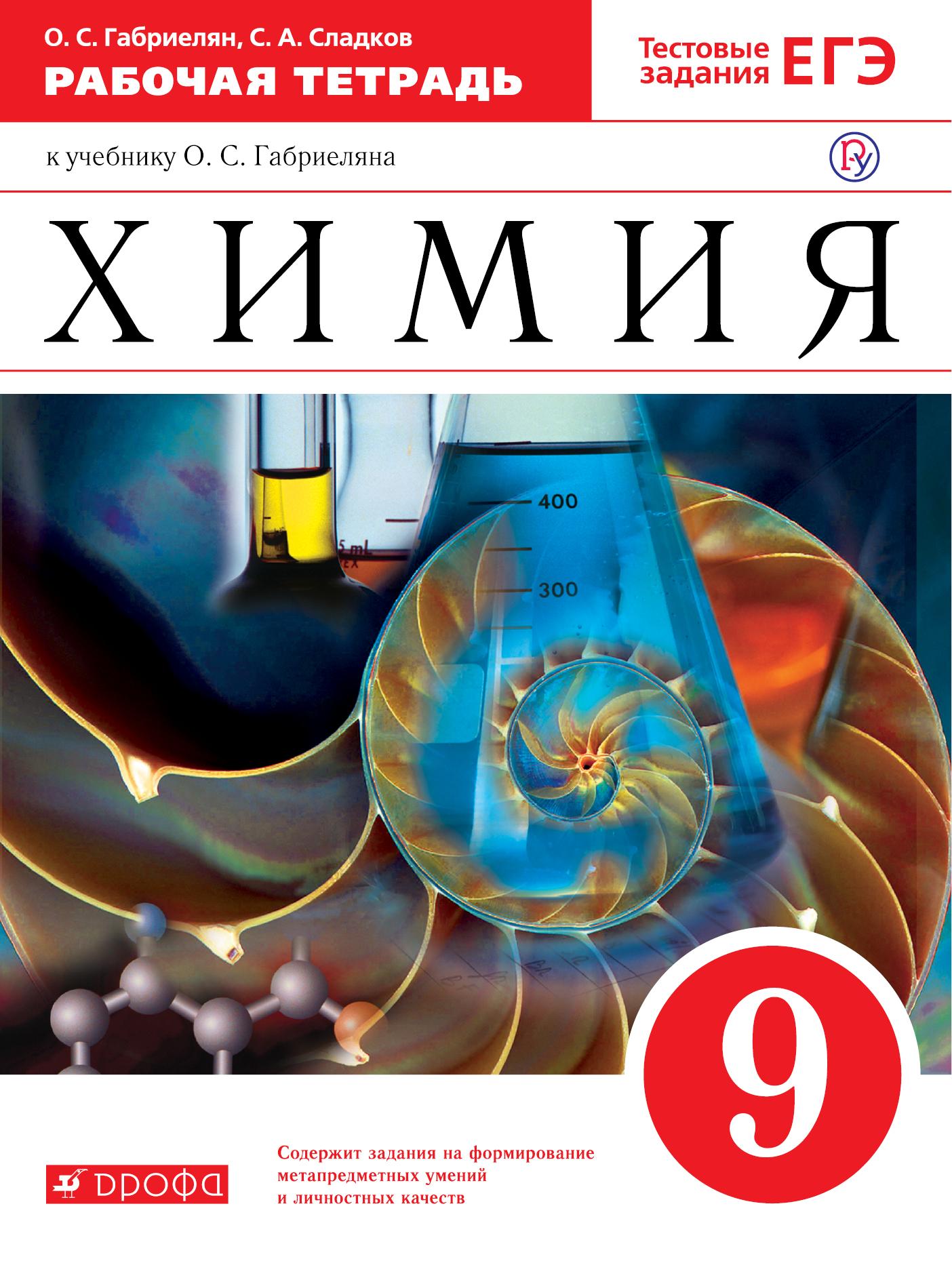 Габриелян О.С., Сладков С.А. Химия. 9 класс. Рабочая тетрадь.