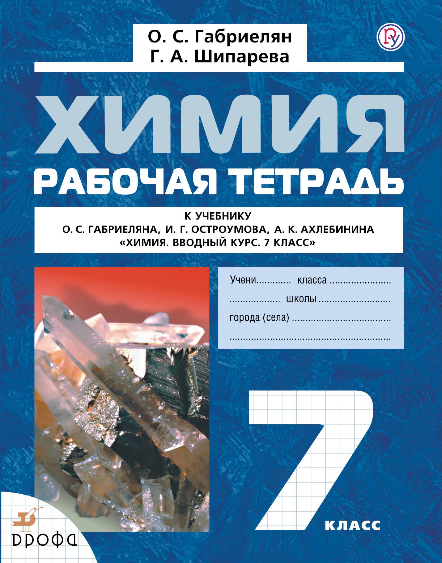 Габриелян О.С., Шипарёва Г.А. Химия. 7 класс. Рабочая тетрадь.