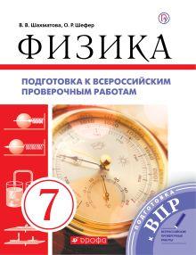 Физика. Подготовка к всероссийским проверочным работам. 7 класс. Рабочая тетрадь.