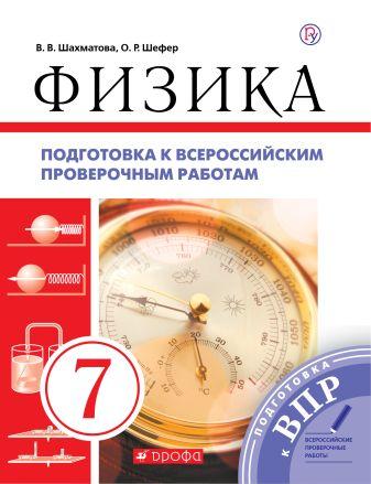 Шахматова В.В. - Физика. Подготовка к всероссийским проверочным работам. 7 класс. Рабочая тетрадь. обложка книги