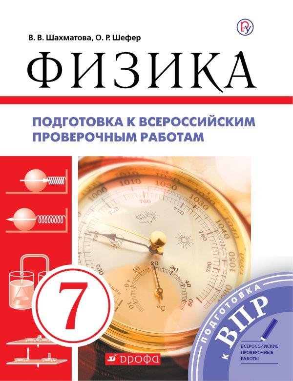 Физика. Подготовка к всероссийским проверочным работам. 7 класс. Рабочая тетрадь