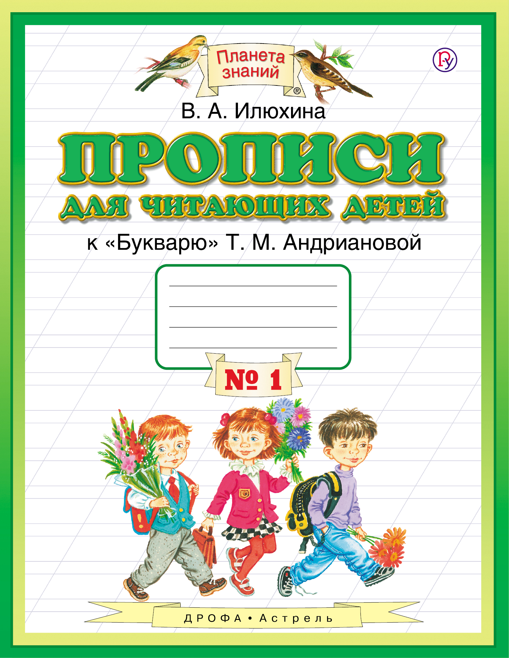 В.А. Илюхина Прописи для читающих детей. 1 класс. В 4 тетрадях. Тетрадь № 1