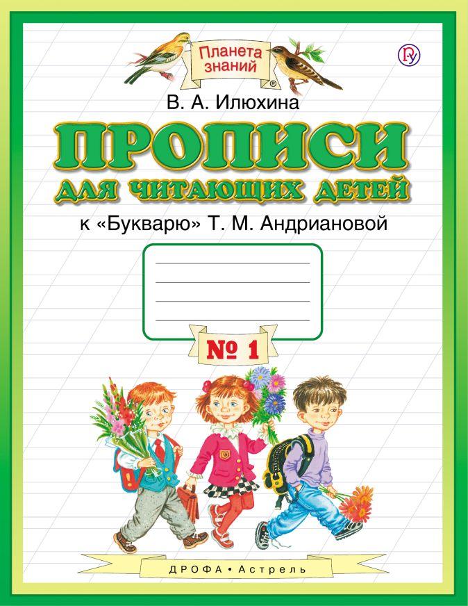 Прописи для читающих детей. 1 класс. В 4 тетрадях. Тетрадь № 1 В.А. Илюхина