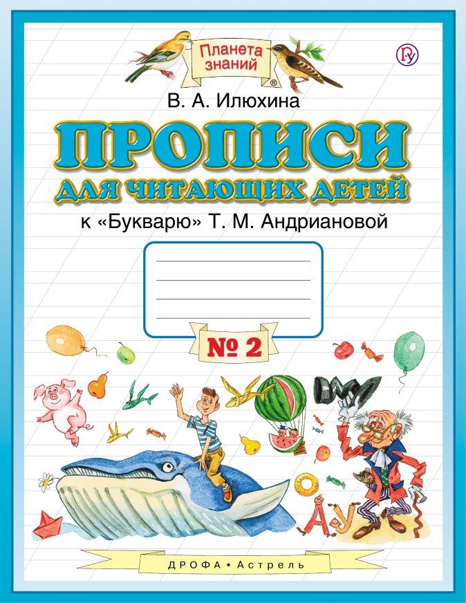 Прописи для читающих детей. 1 класс. В 4 тетрадях. Тетрадь № 2 В.А. Илюхина