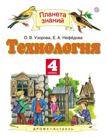 Технология. 4 класс. Учебник Узорова О.В., Нефедова Е.А.