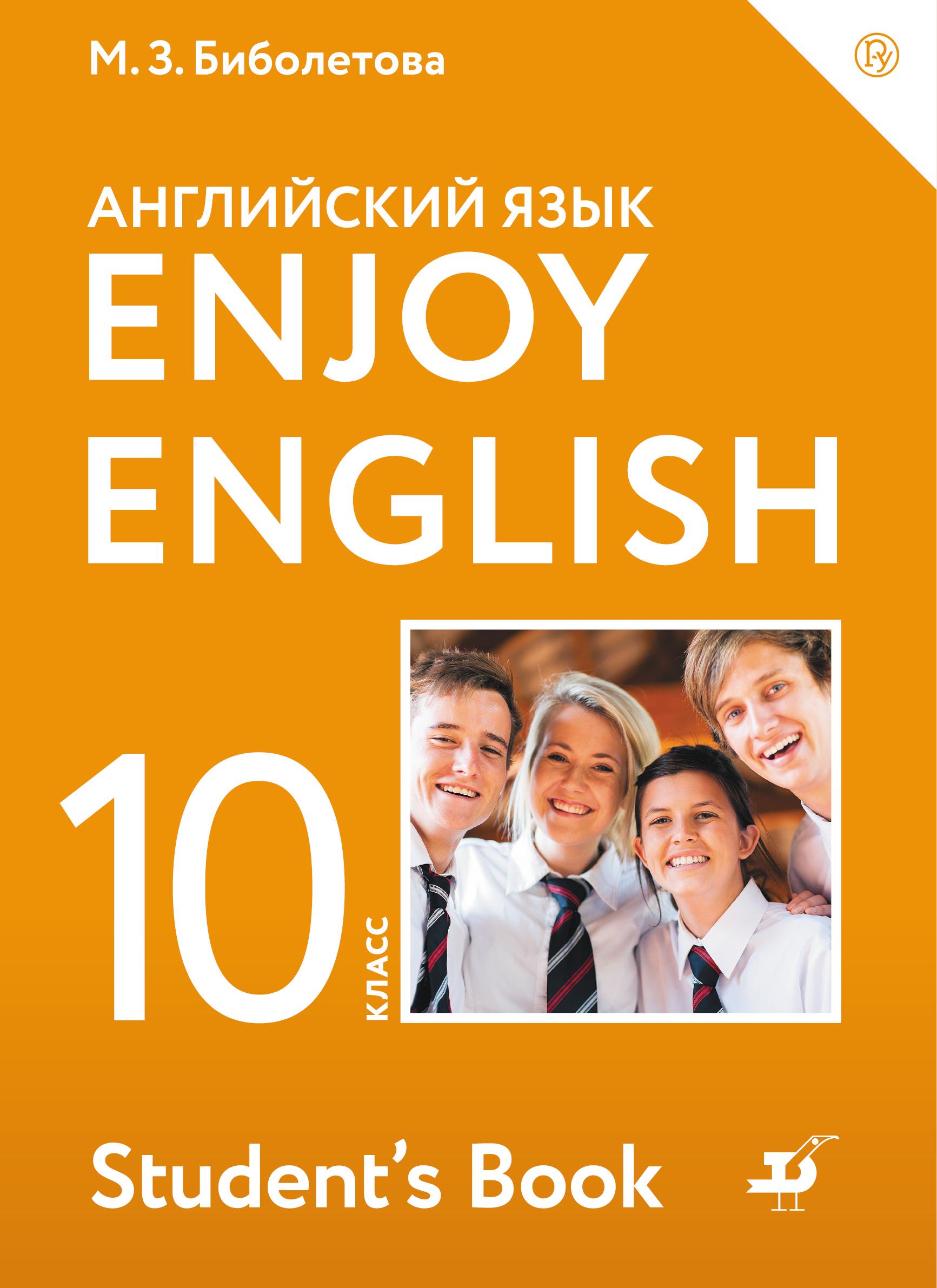 Биболетова М.З. Enjoy English/Английский с удовольствием. Базовый уровень. 10 класс. Учебное пособие
