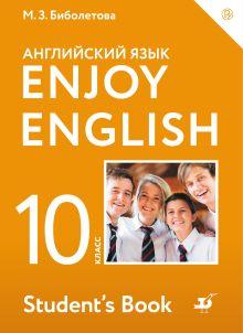 Enjoy English/Английский с удовольствием. Базовый уровень. 10 класс. Учебное пособие