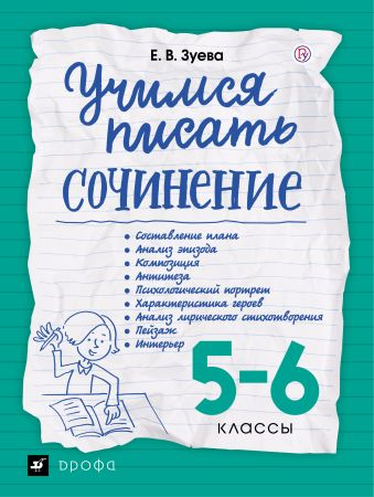 Учимся писать сочинение. 5-6 классы Зуева Е.В.