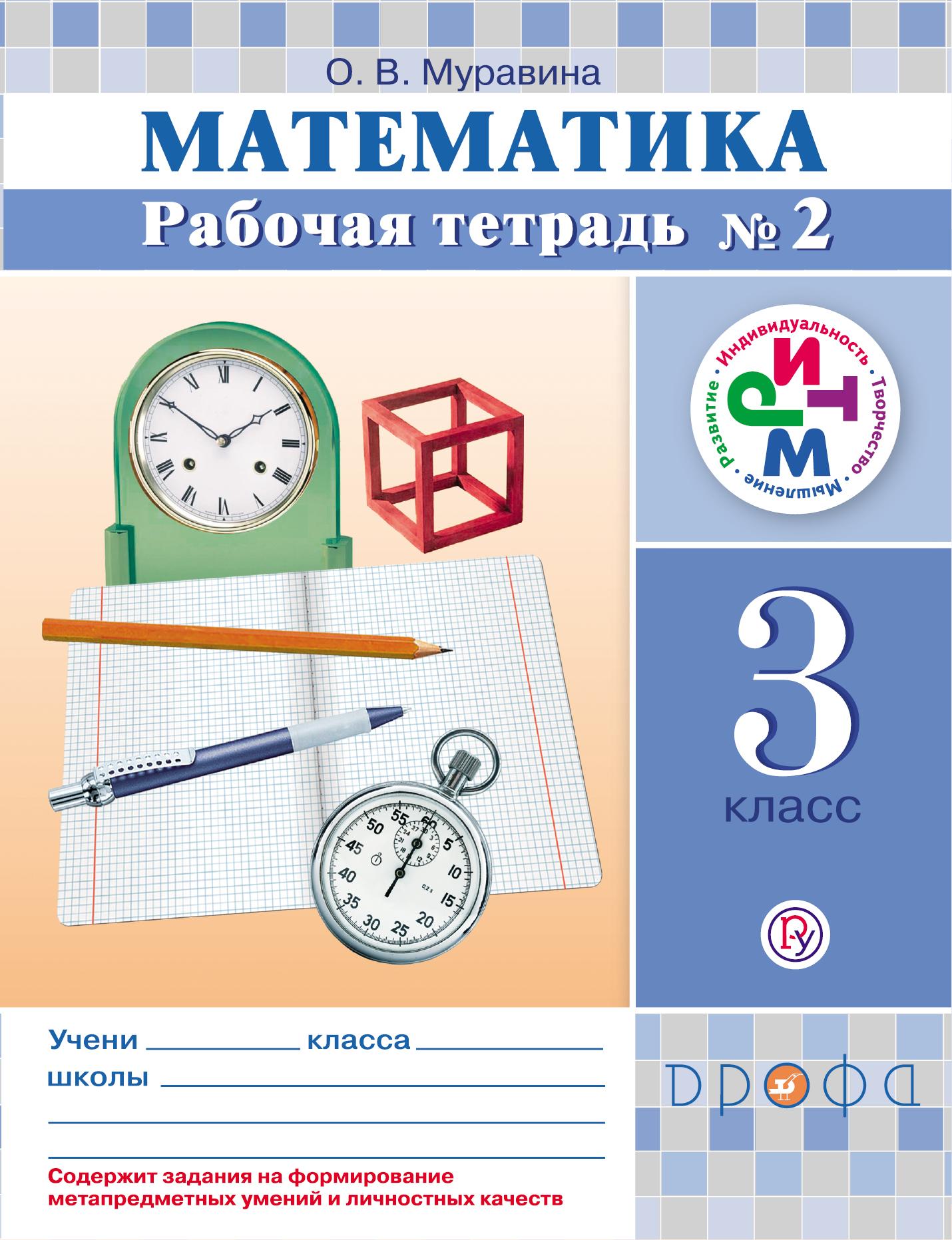 Муравина О.В. Математика. 3 кл. Рабочая тетрадь. №2 РИТМ