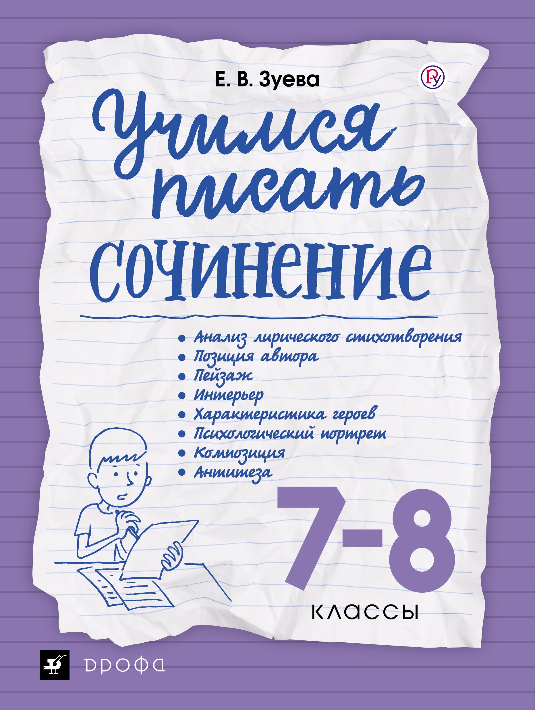 Учимся писать сочинение. 7-8 классы