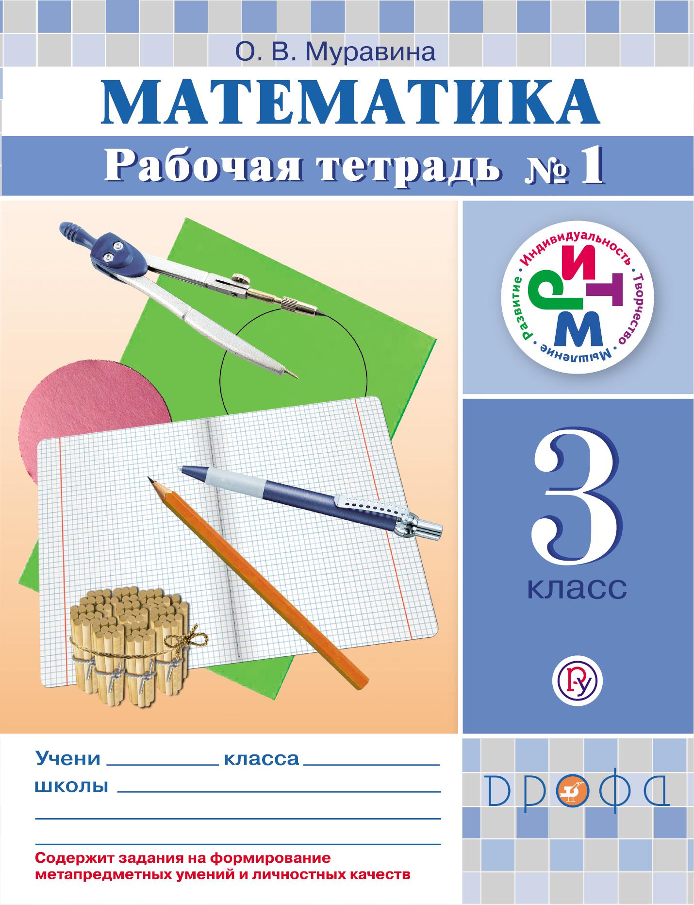 Муравина О.В. Математика. 3 кл. Рабочая тетрадь. №1 РИТМ александрова н в математика 3 кл рабочая тетрадь 1