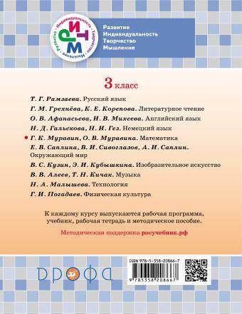 Математика. 3 кл. Рабочая тетрадь. №1 РИТМ Муравина О.В.