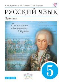 Русский язык. Практика. 5 класс. Учебник