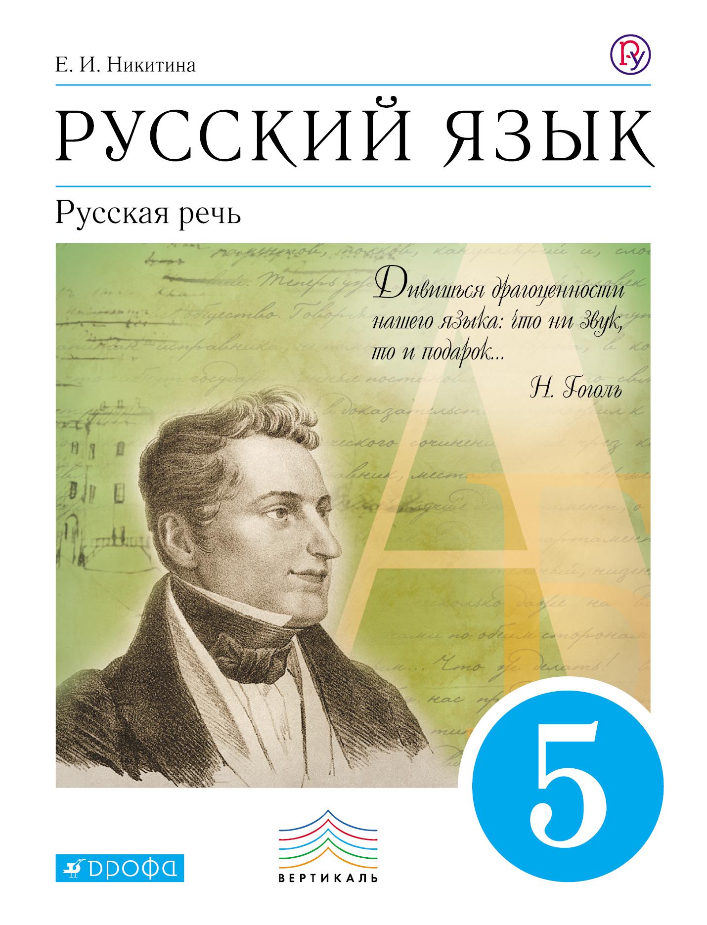 Русский язык. Русская речь. 5 класс. Учебник