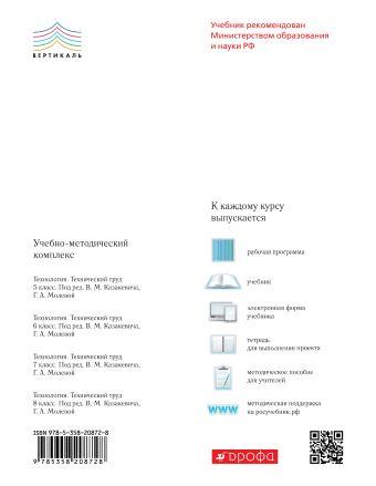 Технология. Технический труд. 5 класс. Учебник. Казакевич В.М., Молева Г.А., Афонин И.В.