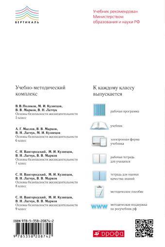 Основы безопасности жизнедеятельности. 5 класс. Тетрадь для оценки качества знаний Латчук В.Н., Миронов С.К.
