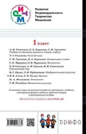 Музыка. 1 класс. Учебник. В 2 частях. Часть 1 Алеев В.В., Кичак Т.Н.