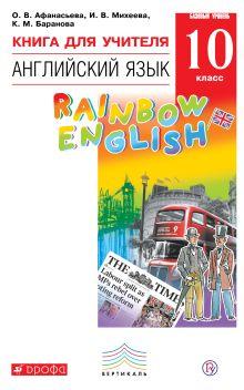 Английский язык. Базовый уровень. 10 класс. Книга для учителя