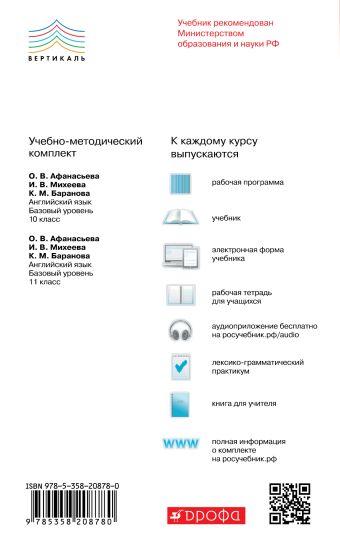 Английский язык. Базовый уровень. 10 класс. Книга для учителя Афанасьева О.В., Михеева И.В., Баранова К.М.