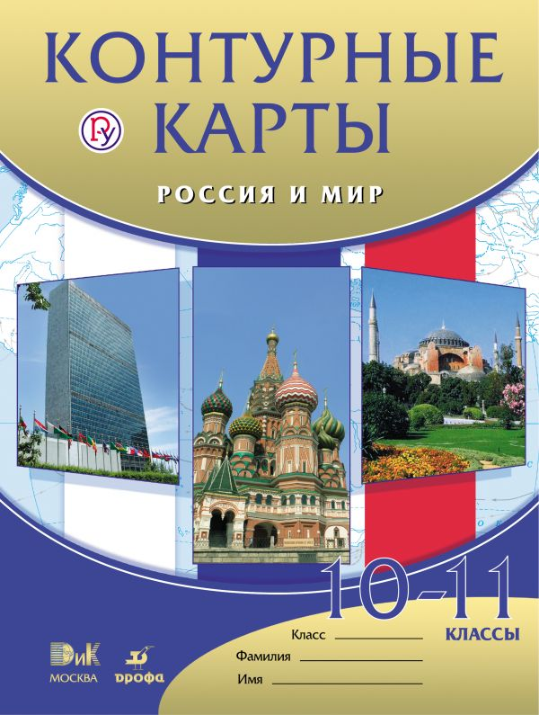 Россия и мир. 10–11 классы. Контурные карты