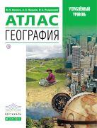 Холина В.Н., Наумов А.С., Родионова И.А. - География. Профильный уровень. Атлас' обложка книги