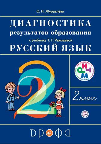 Журавлева О.Н. - Русский язык. 2 класс. Диагностика результатов образования обложка книги