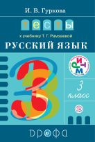 Гуркова И.В. - Русский язык. 3 класс. Тесты' обложка книги