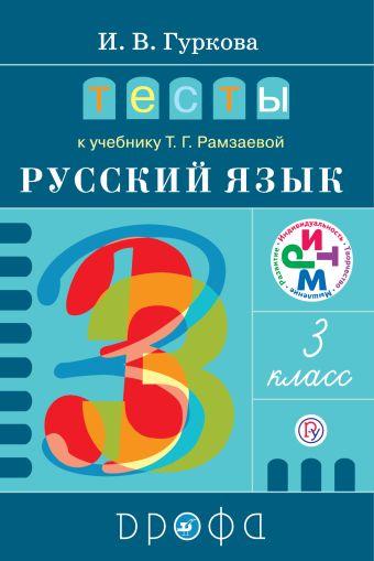 Русский язык. 3 класс. Тесты Гуркова И.В.