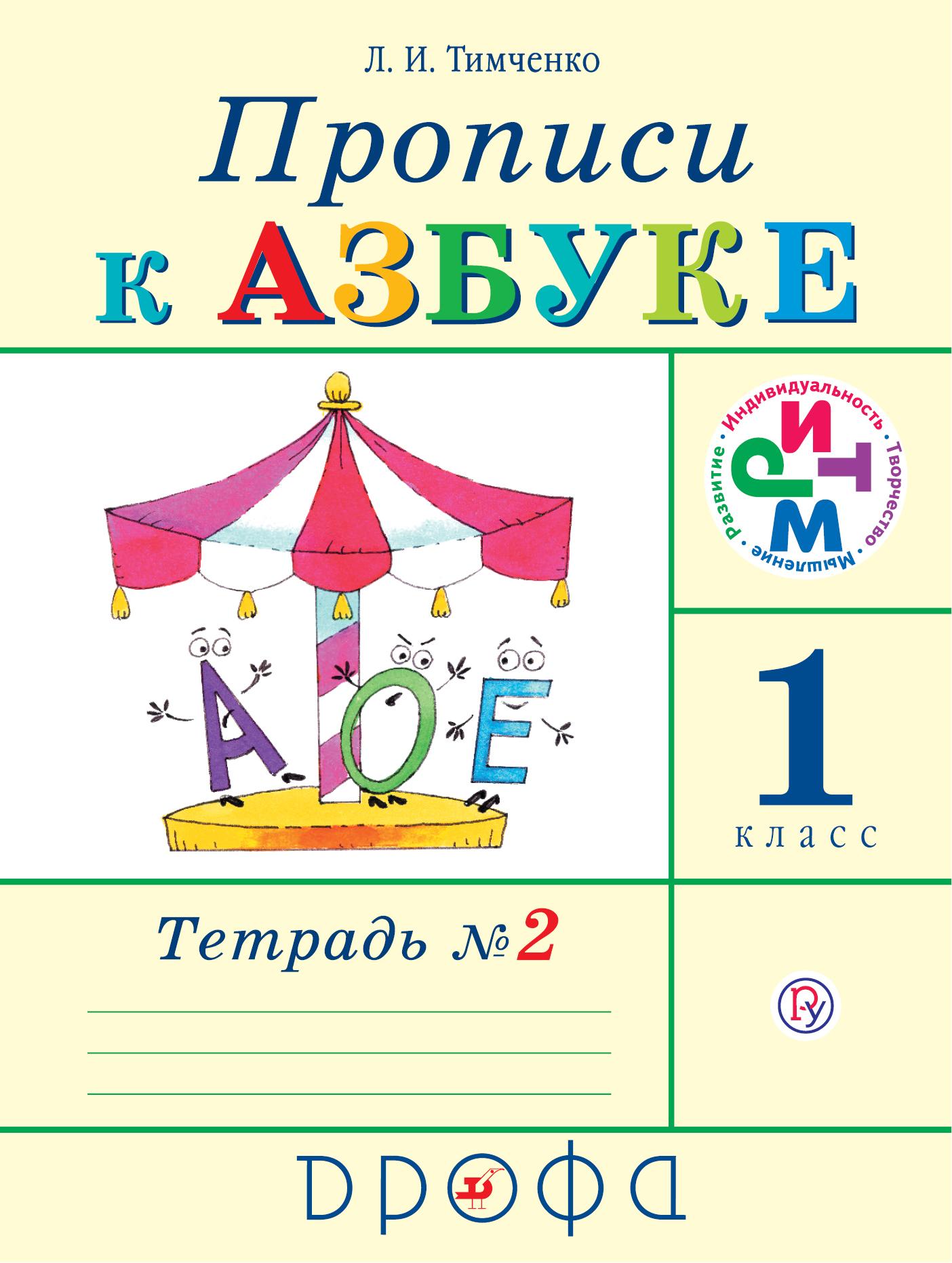 Прописи к Азбуке. 1 класс. Часть 2