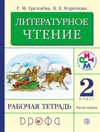 Грехнева Г.М., Корепова К.Е. - Литературное чтение. 2 класс. Рабочая тетрадь. Часть 1. обложка книги