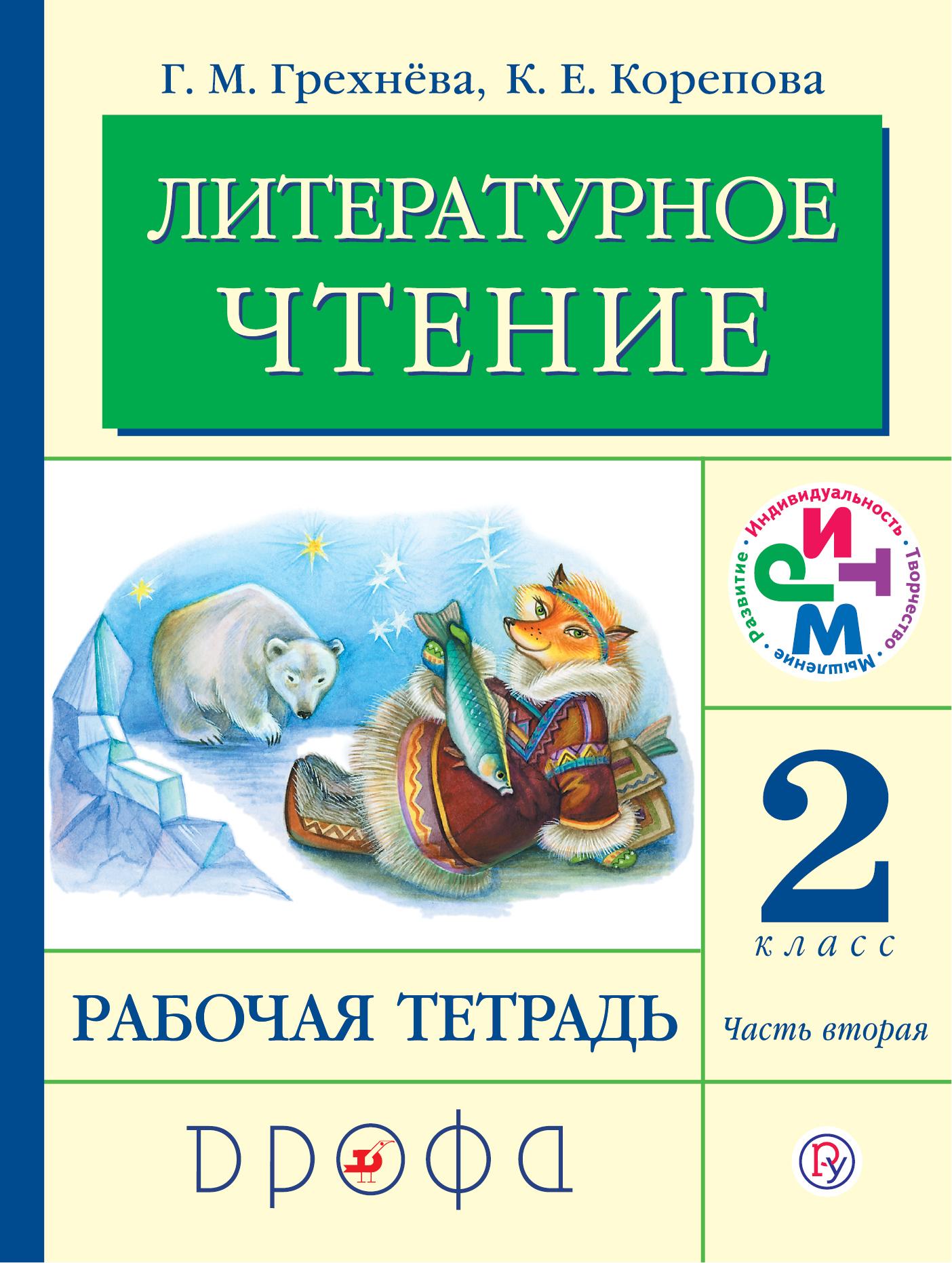 Литературное чтение. 2 класс. Рабочая тетрадь. Часть 2.