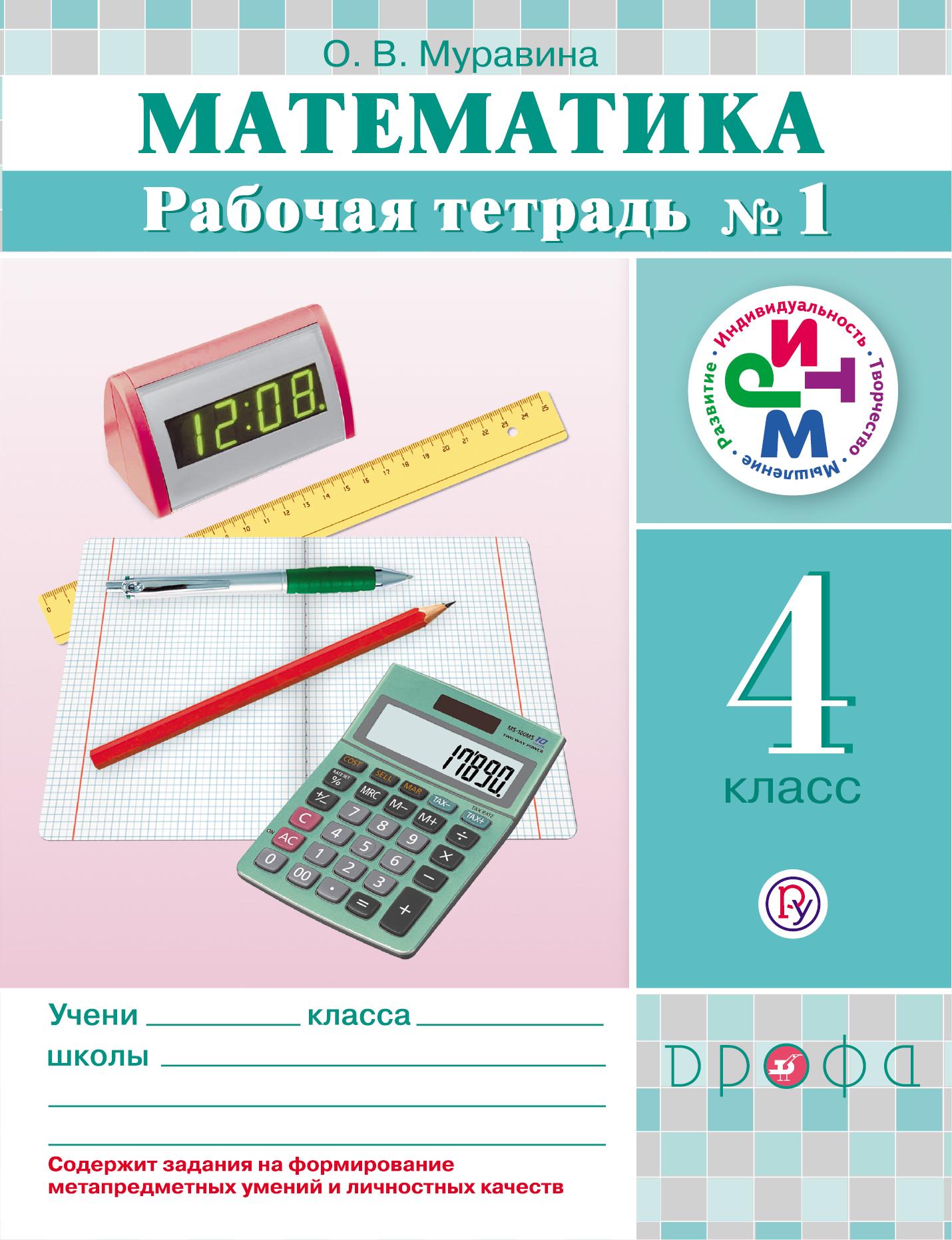Муравина О.В. Математика. 4 класс. Рабочая тетрадь № 1