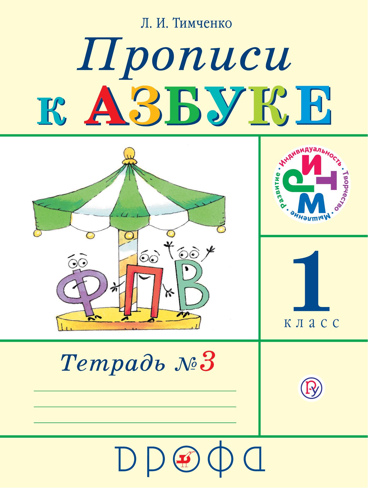 Прописи к Азбуке. 1 класс. Часть 3