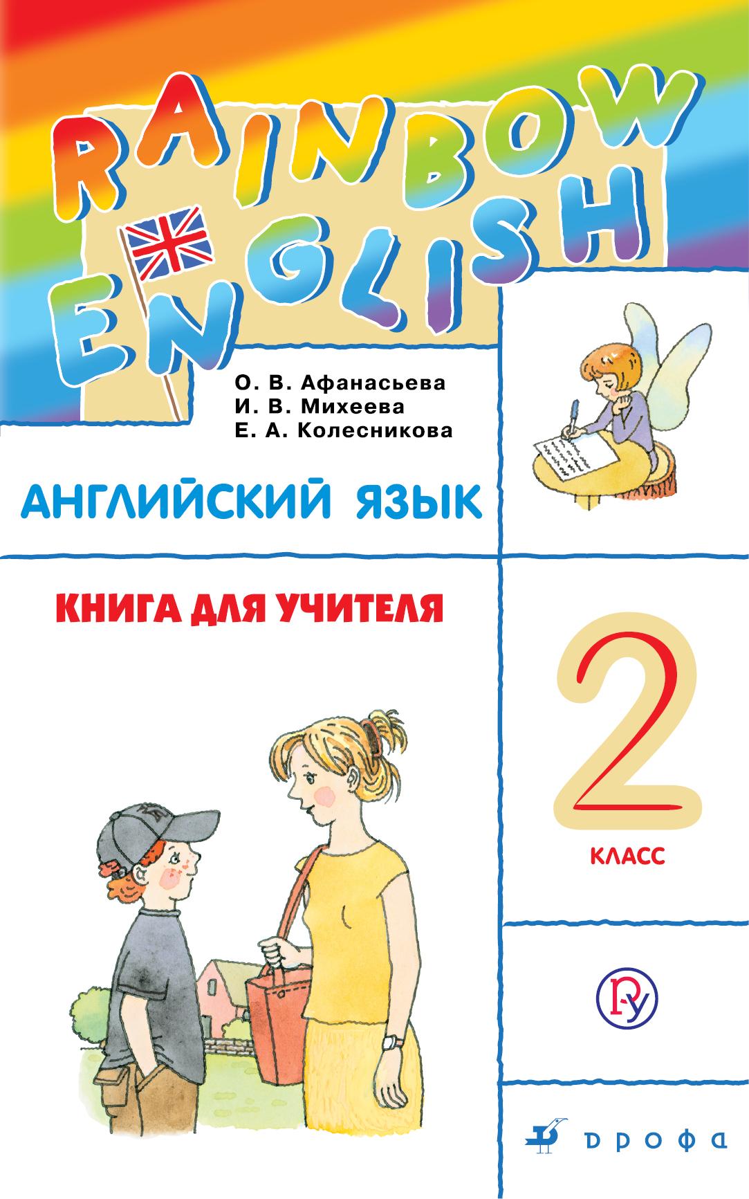 Английский язык. 2 класс. Книга для учителя ( Афанасьева О.В., Михеева И.В., Колесникова Е.А.  )