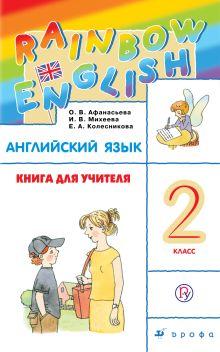 Английский язык. 2 класс. Книга для учителя