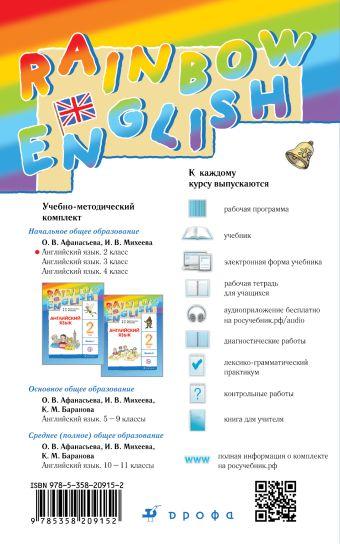 английский язык 4 год обучения афанасьева