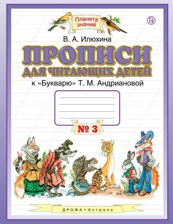 Прописи для читающих детей. 1 класс. В 4 тетрадях. Тетрадь № 3 В.А. Илюхина