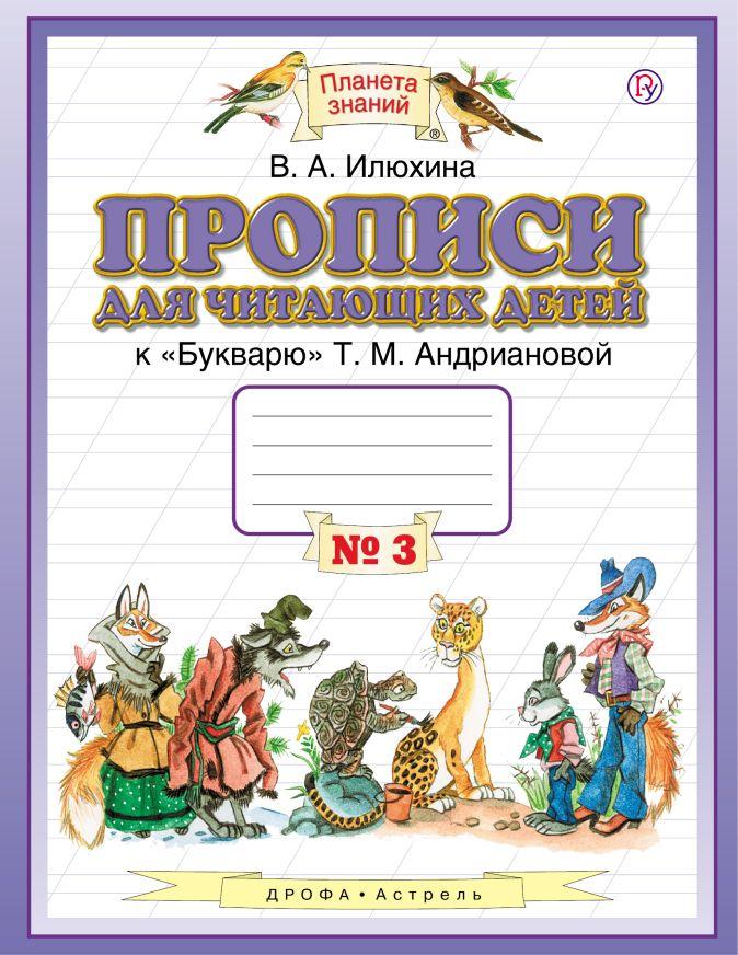 В.А. Илюхина - Прописи для читающих детей. 1 класс. В 4 тетрадях. Тетрадь № 3 обложка книги