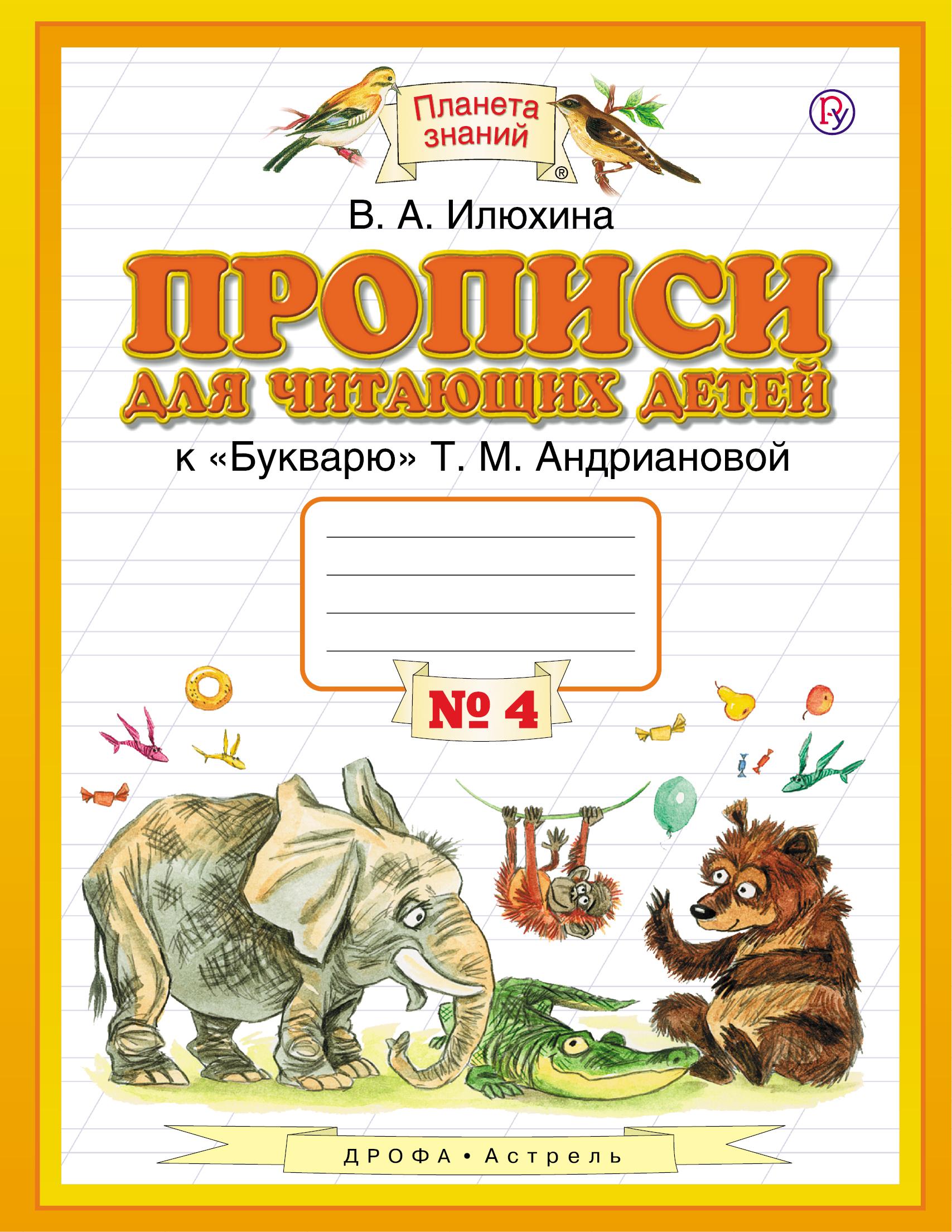 В.А. Илюхина Прописи для читающих детей. 1 класс. В 4 тетрадях. Тетрадь № 4