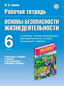 Линия УМК Воробьева. ОБЖ (5-9)