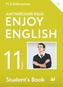 Enjoy English/Английский с удовольствием. Базовый уровень. 11 класс. Учебное пособие