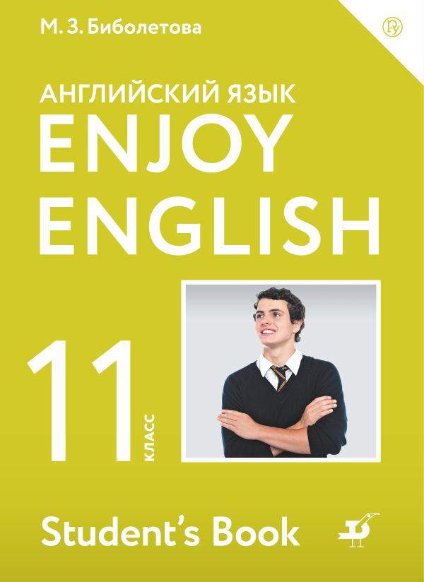 Enjoy English/Английский с удовольствием. Базовый уровень. 11 класс. Учебное пособие Биболетова М.З.