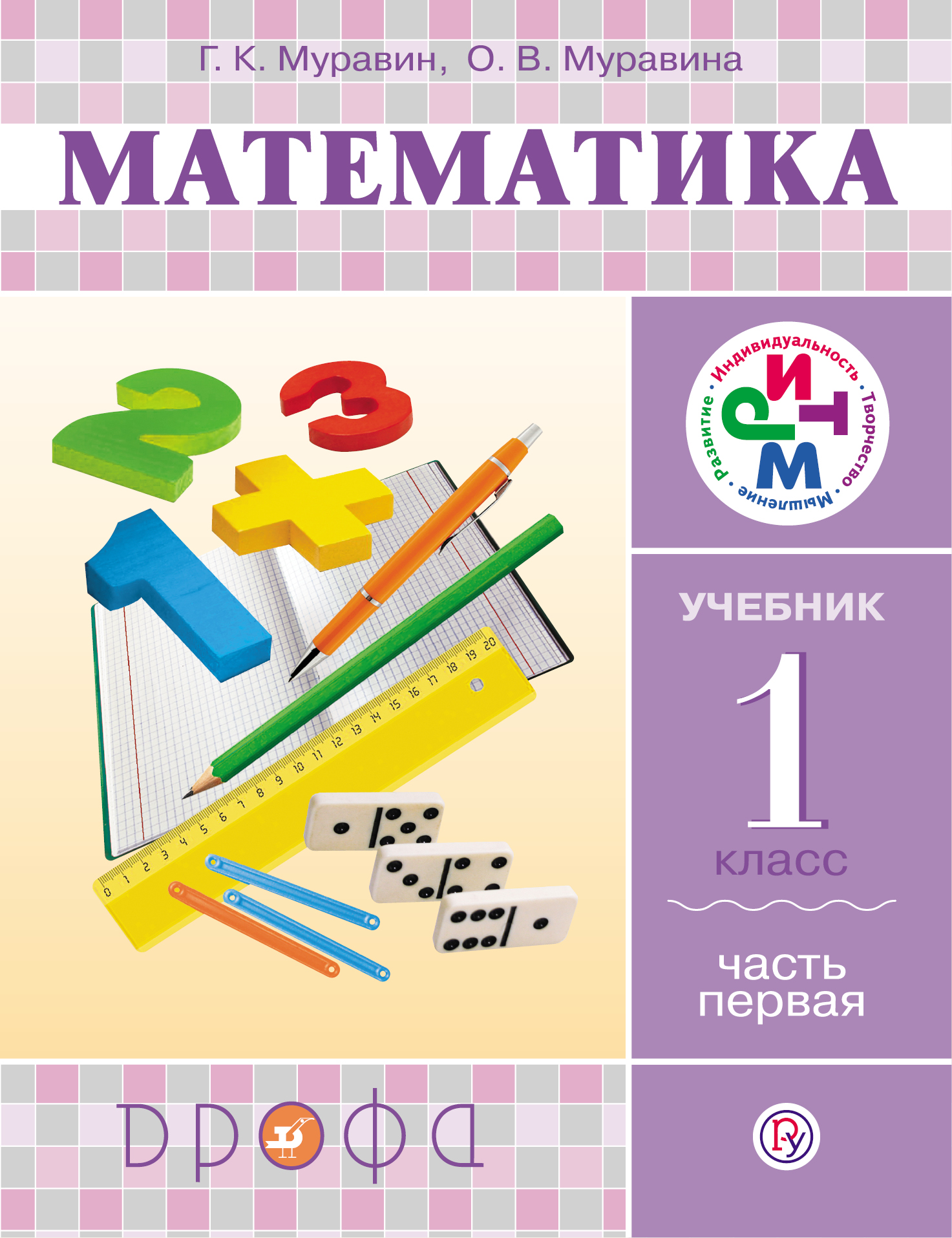 Математика. 1 класс. Учебник. Часть 1