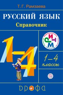 Русский язык в начальной школе. Справочник к учебнику.