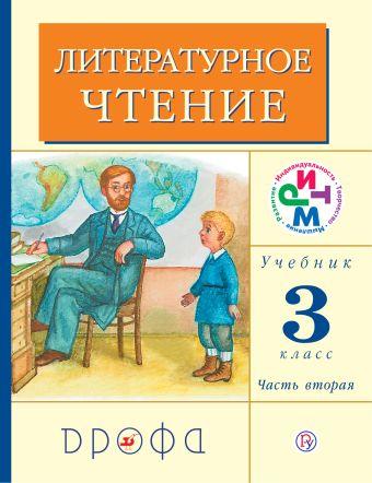 Литературное чтение. 3 класс. Учебник. Часть 2 Грехнева Г.М., Корепова К.Е.