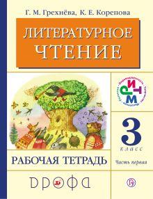 Литературное чтение. 3 класс. Рабочая тетрадь. Часть 1.